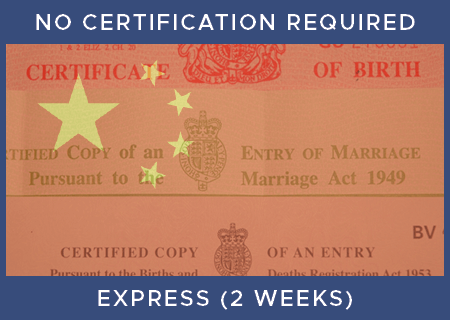 China Express - No Certification